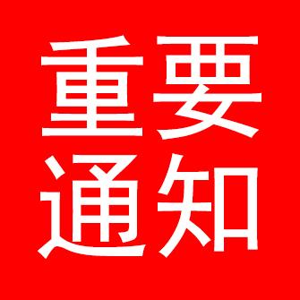 辽宁省食品安全协会理事单位——18luck新利代理_新利18手机在线娱乐_新利18体育app下载