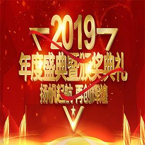 扬帆远航 再创辉煌 开启汤泉谷2019年新征程