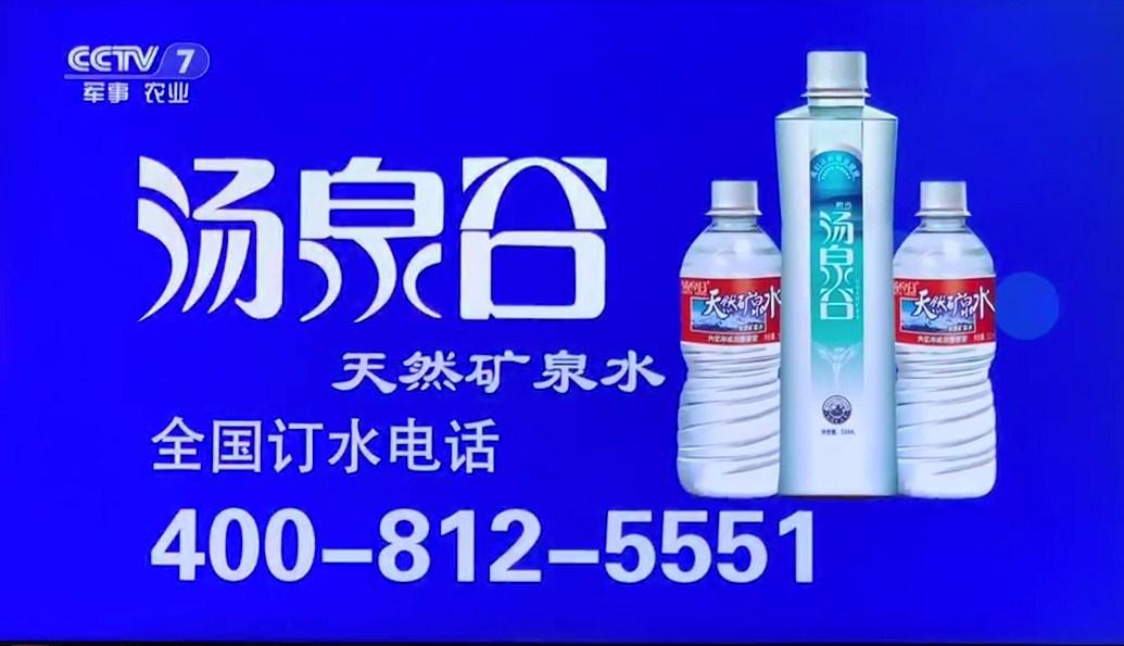 汤泉谷入驻央视广告